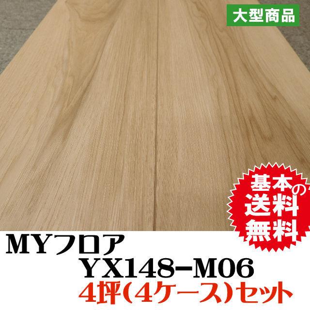 NYフロア YX148-M06