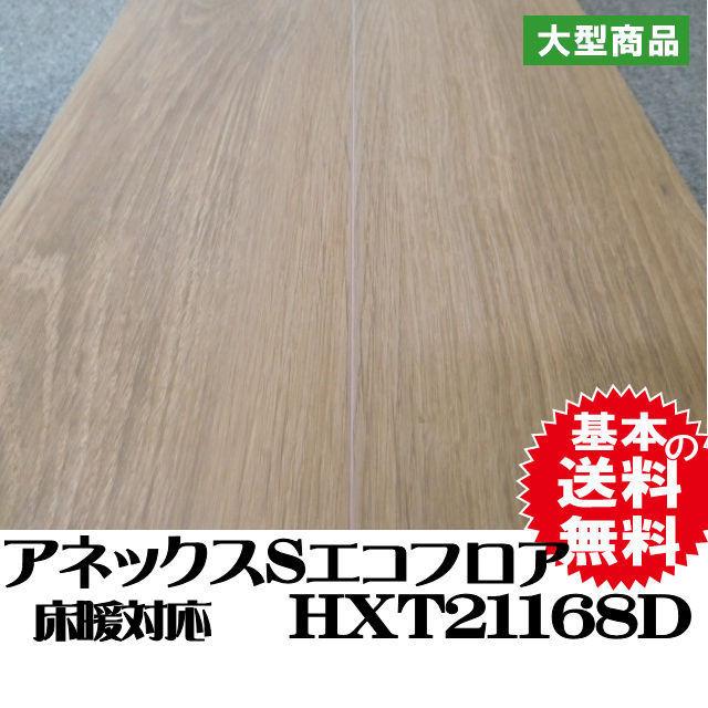 フロア HXT21168D