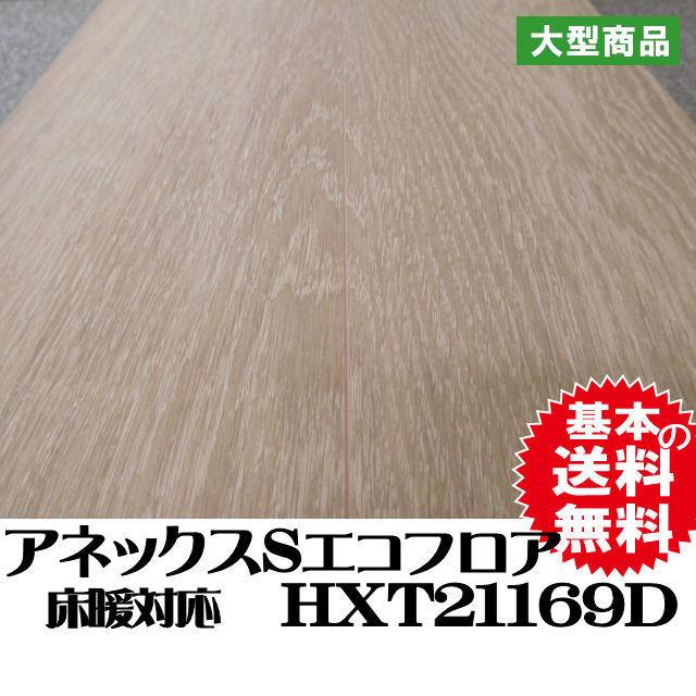 フロア HXT21169D