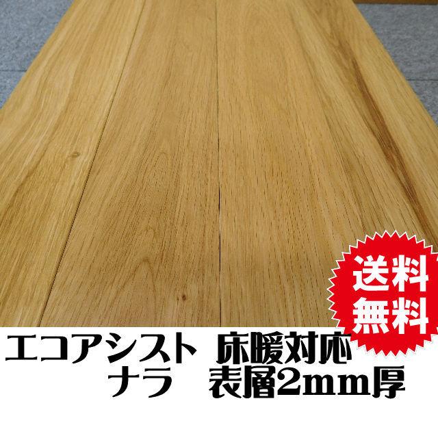 文教用フロア 床暖房対応 エコアシスト スクールフローリング ナラ クリア 表層2mm厚