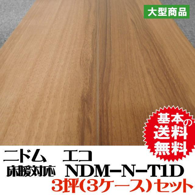 フロア NDM-N-T1D