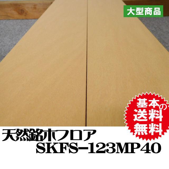 フロア SKFS-123MP40