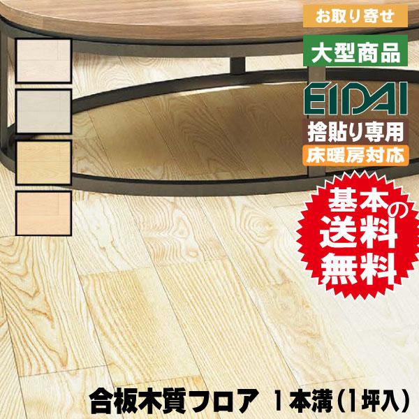 床暖房用フロア材 スキスムTフロア(ツキ板・2Pタイプ) TA2-※