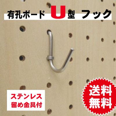 有孔ボード用フック ステンレス製 U型シングルタイプ 留め金具付 5本セット