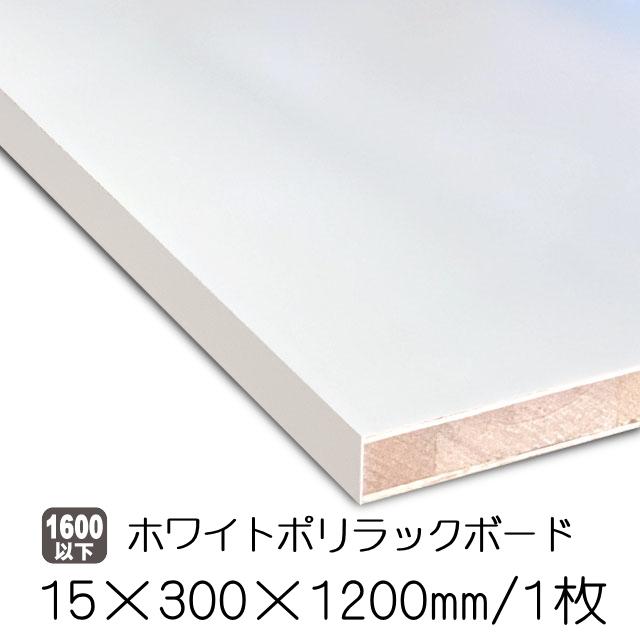 ホワイトポリラックボード 15mm×300mm×1200mm 1枚組