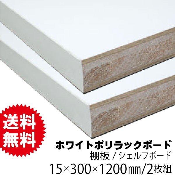 ホワイトポリラックボード 15mm×300mm×1200mm 2枚組
