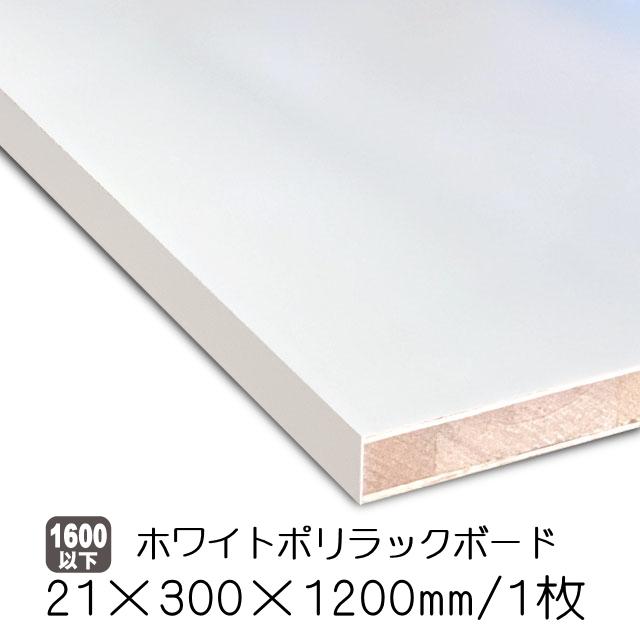ホワイトポリラックボード 21mm×300mm×1200mm 1枚組