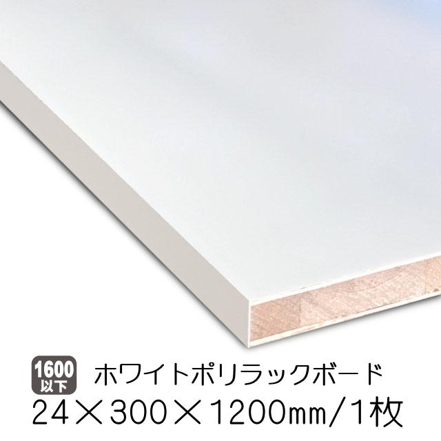 ホワイトポリラックボード 24mm×300mm×1200mm 1枚組