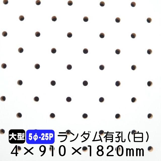 有孔ランダム5-25 黒白
