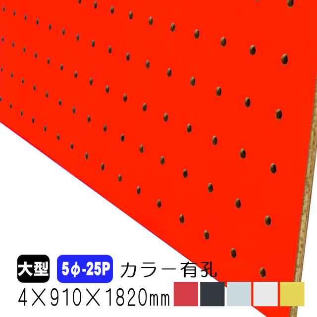 カラー有孔5-25全色