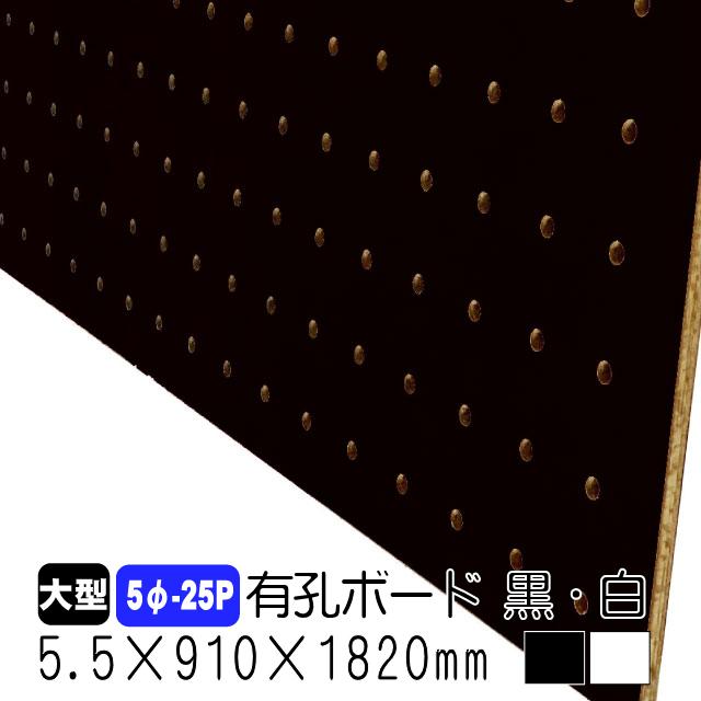 カラー有孔ボード 5φ-25P 5.5mm×910mm×1830mm黒・白(A品)