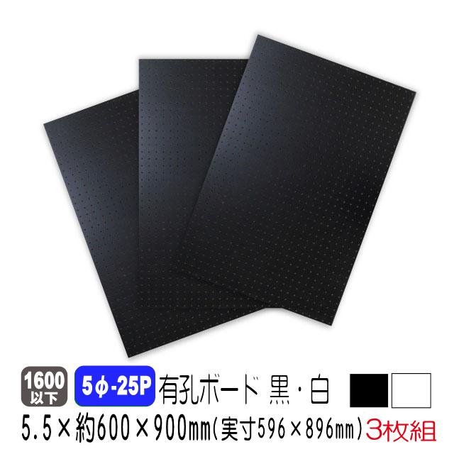 カラー有孔ボード 5φ-25P 5.5mm厚 約600×900mm(実寸596×896mm)3枚セット黒・白(A品)