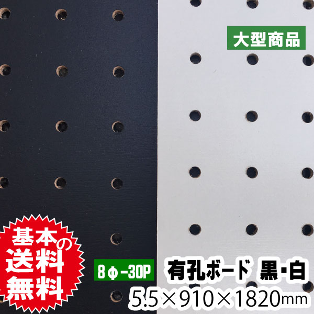 カラー有孔ボード 8φ-30P 5.5mm×910mm×1830mm黒・白(A品)
