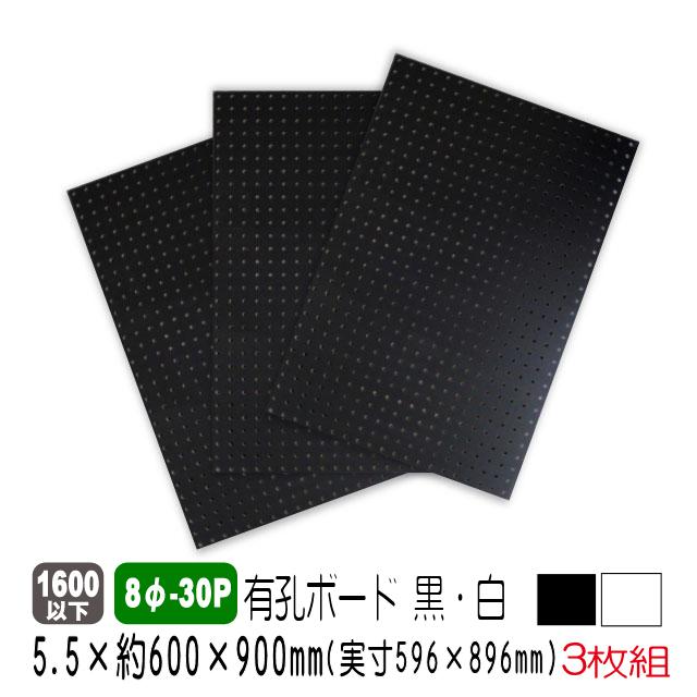 カラー有孔ボード 8φ-30P 5.5mm厚 約600×900mm(実寸596×896mm)3枚セット黒・白(A品)