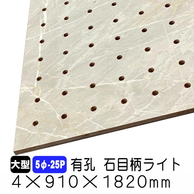 石目柄ライト有孔ボード 5φ-25P 4×910×1820