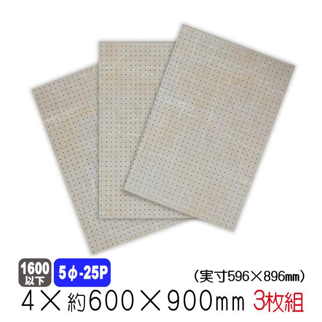 石目柄ライト有孔ボード 5φ-25P 4×約600×900 3枚組