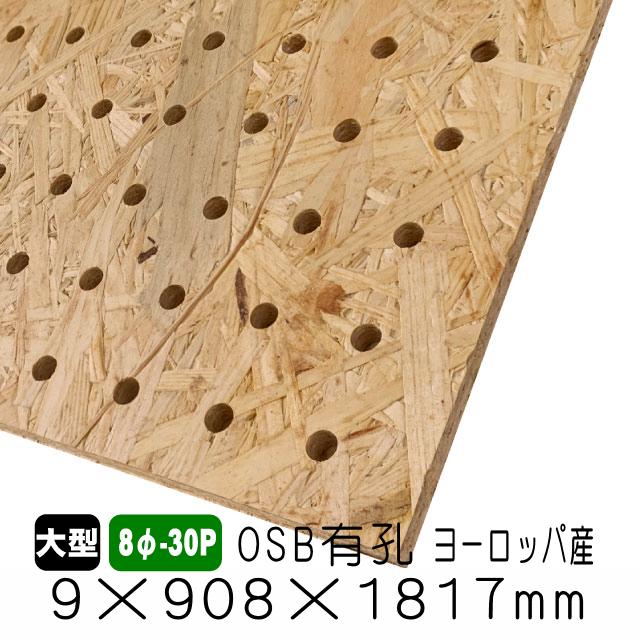 OSB有孔ボード 8-30