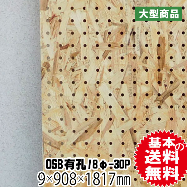 OSB有孔ボード 8φ-30P 9×908×1817mm