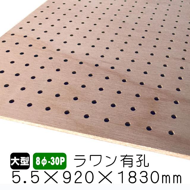 ラワン有孔ボード 8φ-30P 5.5×920×1830mm