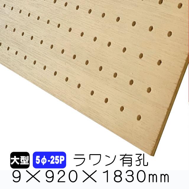 ラワン有孔ボード 5φ-25P 9×920×1830