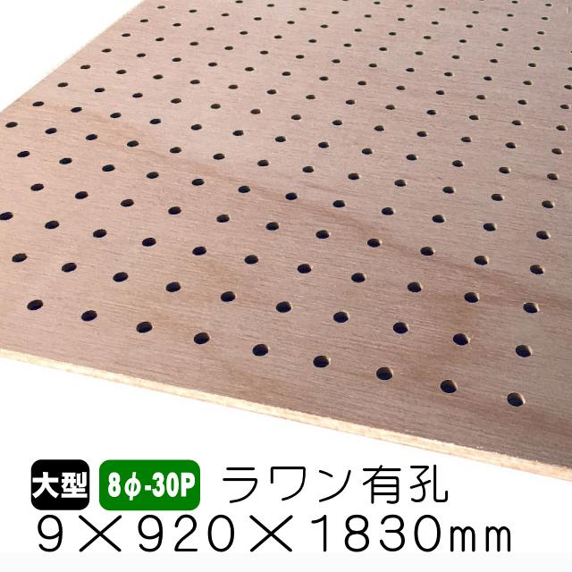 ラワン有孔ボード 8φ-30P 9×920×1830
