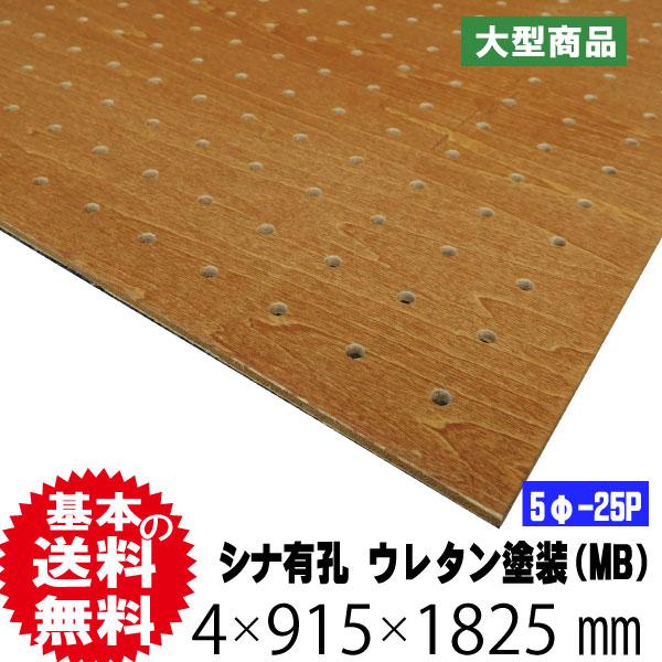 シナ有孔ボード 5φ-25P ウレタン塗装ミディアムブラウン
