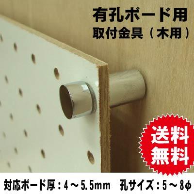 有孔ボード用 取付金具(木用)