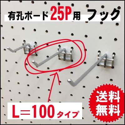 有孔ボード用フック 25P用 L=100 2点掛けタイプ