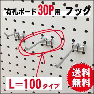 有孔ボード用フック 30P用 L=100 2点掛けタイプ