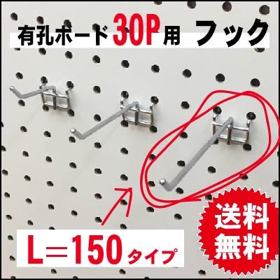 有孔ボード用フック 30P用 L=150 2点掛けタイプ