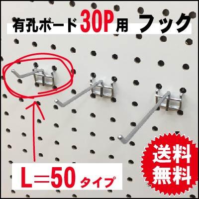 有孔ボード用フック 30P用 L=50 2点掛けタイプ
