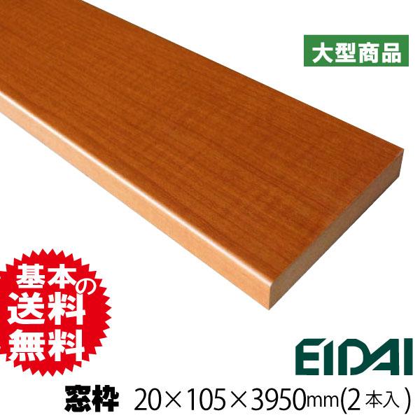 永大 窓枠 固定枠タイプ IPE-AT105T-39(B品)
