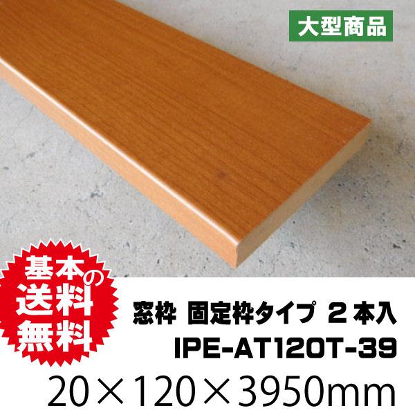 永大 窓枠 固定枠タイプ  IPE-AT120T-39(B品)