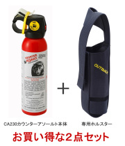 モチヅキ/熊よけスプレーCA230 カウンターアソールト+専用ホルスターセット