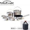 Vita Craft/ビタクラフト【クックギア ランドクッカーセット】<正規販売品> No.4100