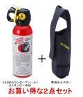モチヅキ/熊よけスプレーCA290 カウンターアソールト・ストロンガー+専用ホルスターセット