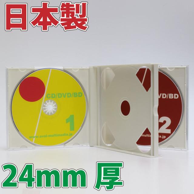 日本製に変更しましたPS24mm厚2枚収納マルチメディアケース ホワイト 1個