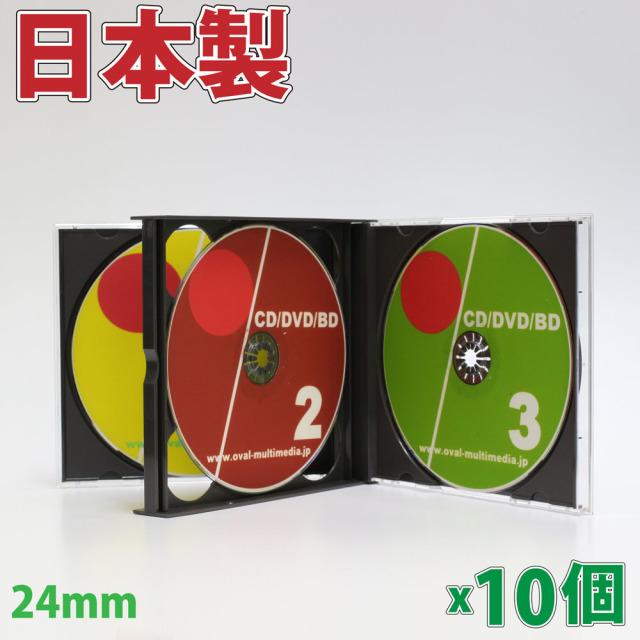 日本製に変更しましたPS24mm厚ジュエルケース 3枚収納マルチメディアケース ブラック10個