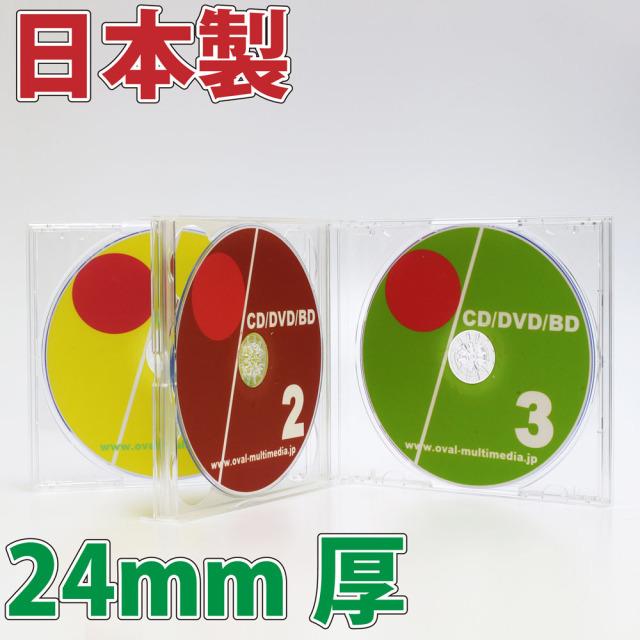 日本製に変更しましたPS24mm厚ジュエルケース 3枚収納マルチメディアケース クリア 1個