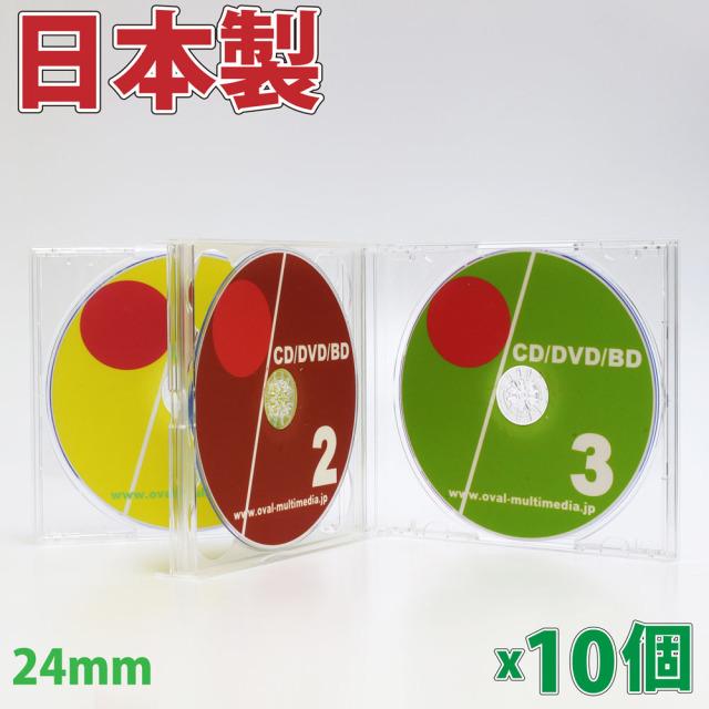日本製に変更しましたPS24mm厚ジュエルケース 3枚収納マルチメディアケース クリア 10個