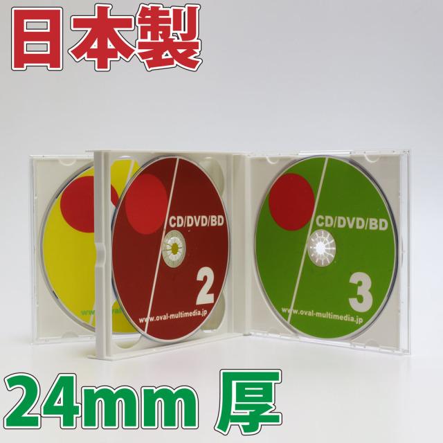 日本製に変更しましたPS24mm厚ジュエルケース 3枚収納マルチメディアケース ホワイト 1個