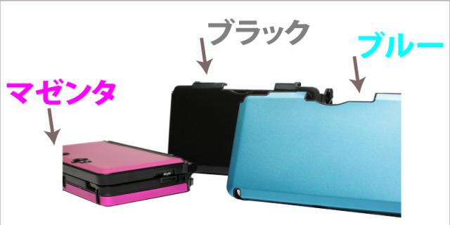 3DS用アルミケース