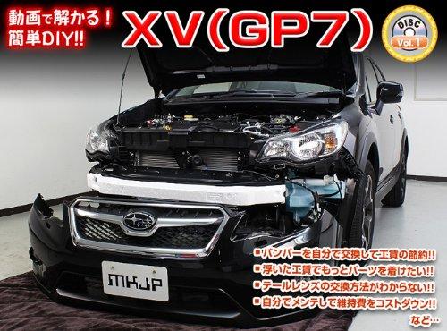 車のDIY / XV(GP7) メンテナンスオールインワンDVD 内装&外装セット