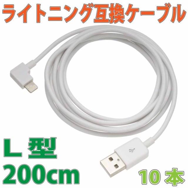 L型 ライトニング互換ケーブル2m ホワイト 10本