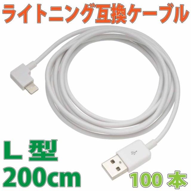 L型 ライトニング互換ケーブル2m ホワイト 100本