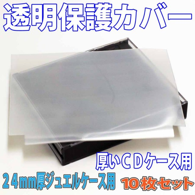 CDケースを保護する透明袋 24mm厚CDケース用保護PPスリーブケース 10枚セット