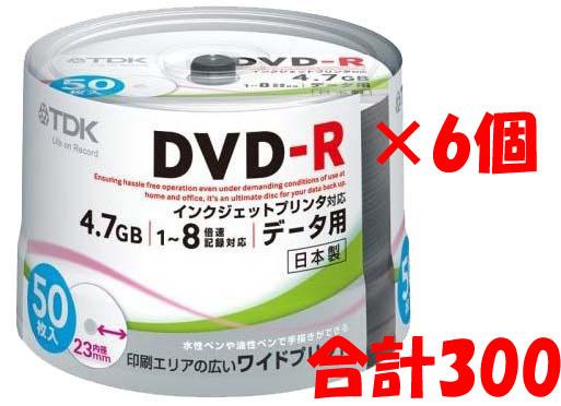TDK DVD-R データ用 4.7GB 8倍速 ワイドプリンタブルホワイト 50枚 スピンドルケース入 6個セット