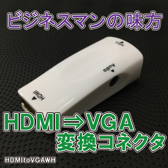 HDMIからVGA