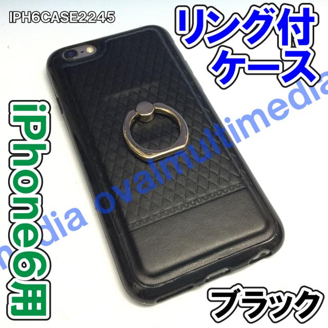 リング付きiP6ケース ブラック