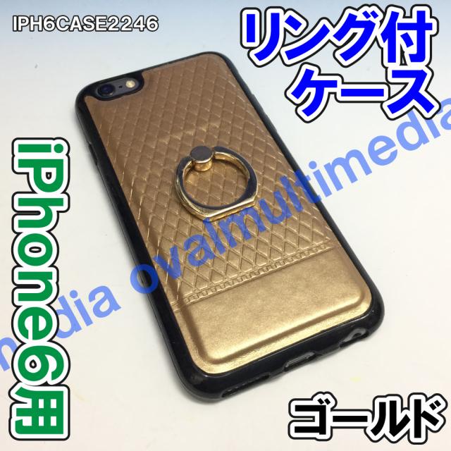 リング付きiP6ケース ゴールド